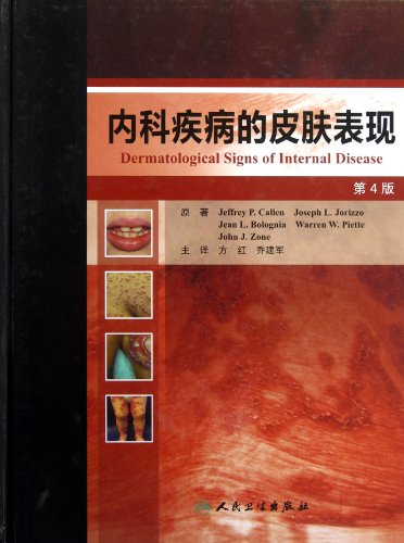 Medical diseases of the skin manifestations (4th: MEI GUO )