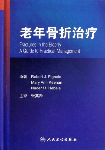 The elderly fracture treatment (translated version)(Chinese Edition): MEI ) PI GE NA LUO ( Robert ...