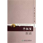 Genuine new book the] dry Zuwang Medical words - Series(Chinese Edition): GAN ZU WANG