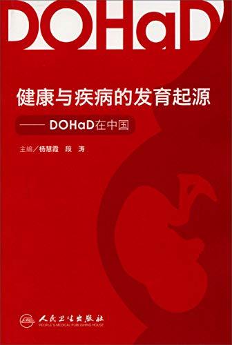 Developmental Origins of Health and Disease: DOHaD in China(Chinese Edition): YANG HUI XIA . DUAN ...