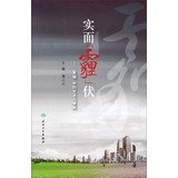9787117171335: Solid surface haze V : haze in the life and health(Chinese Edition)