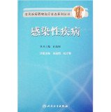 Drug treatment of common diseases Points series infectious diseases(Chinese Edition): SUN SHU JUAN ...
