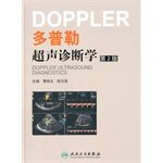 9787117187114: Doppler Ultrasound Diagnostics(Chinese Edition)