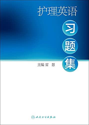 Nursing English problem sets (with teach undergraduate nursing)(Chinese Edition): LEI HUI