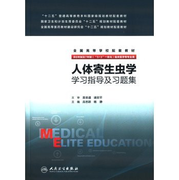 9787117216777: Human Parasitology study guide and problem sets (eight years with Teach)(Chinese Edition)