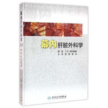 9787117219068: Insider liver surgery(Chinese Edition)