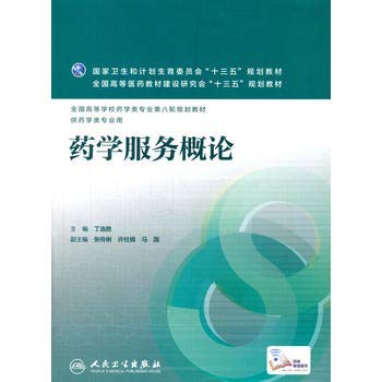9787117221870: Introduction to Pharmaceutical Services (undergraduate pharmacy)(Chinese Edition)