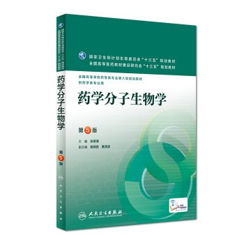 9787117223737: Pharmaceutical Molecular Biology (5th Edition undergraduate pharmacy with value-added)(Chinese Edition)