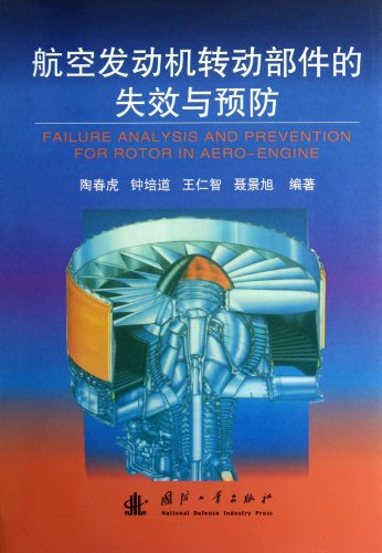 9787118021462: Failure Analysis and Prevention for Rotor in Aero-Engine (Chinese Edition)