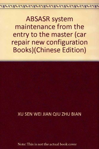 ABSASR system maintenance from the entry to the master (car repair new configuration Books)(Chinese...