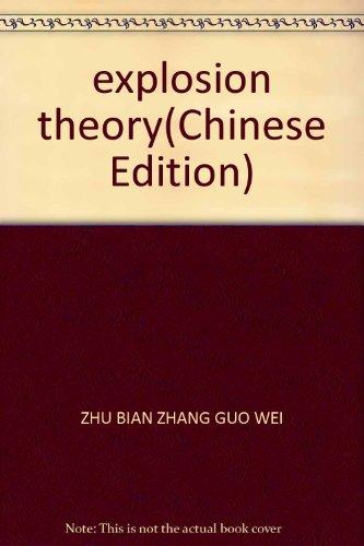 explosion theory(Chinese Edition): ZHU BIAN ZHANG GUO WEI