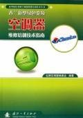 9787118045703: Chunlan inverter air conditioner maintenance training of new green technology Guide(Chinese Edition)