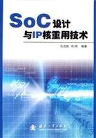 9787118046762: SoC IP core reuse of design and technology(Chinese Edition)