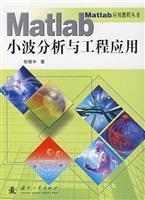 9787118055191: MATLAB Wavelet Analysis and Application
