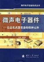 9787118055337: microsound electronic devices: Information for special weapons and equipment components (other)