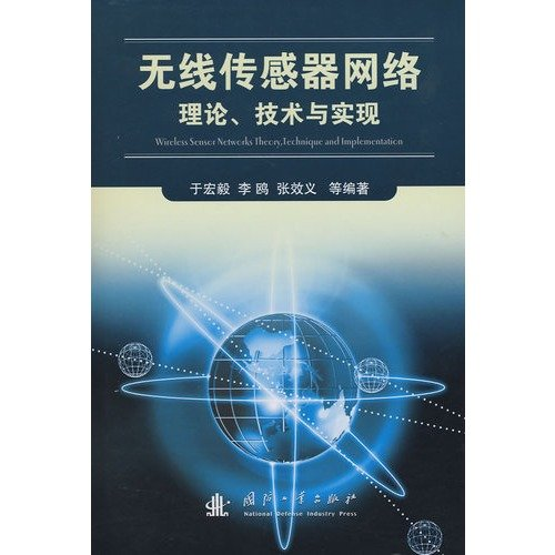 9787118055597: wireless sensor network theory. technology and implementation(Chinese Edition)
