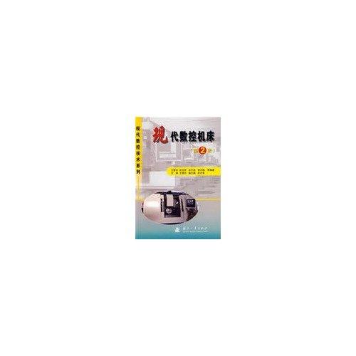 9787118061598: modern CNC machine tools (2)