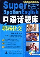 9787118062434: scene spoken English Conversation Topics Library: workplace social (with MP3 Disc 1)