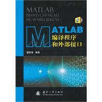 MATLAB compiler and external interfaces - with: DONG ZHEN HAI.
