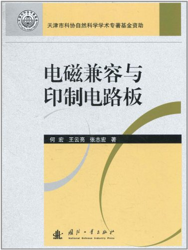 Electromagnetic compatibility and printed circuit board(Chinese Edition): HE HONG