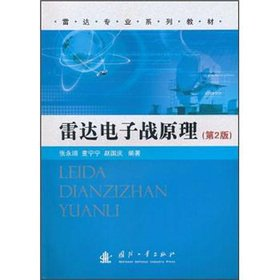Radar professional textbook series: radar. electronic warfare: ZHANG YONG SHUN