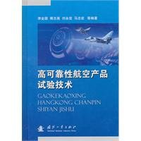 High reliability testing technology aviation products(Chinese Edition): LI JIN GUO