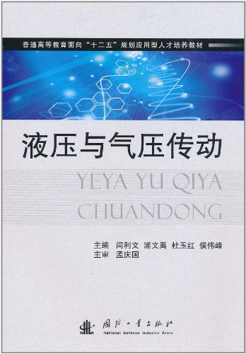 New Genuine ] Hydraulic and pneumatic transmission Yan Gilman et 9787118073386118(Chinese Edition):...