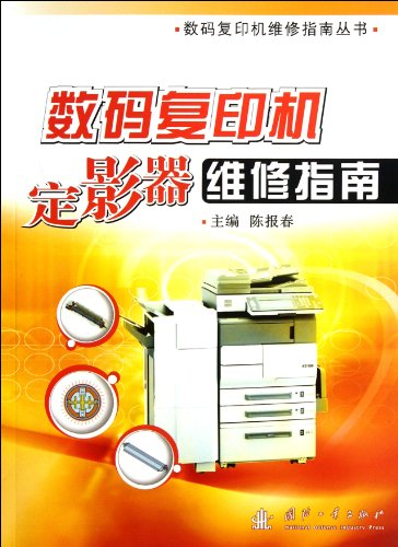 Digital copiers. fuser maintenance guide: CHEN BAO CHUN BIAN