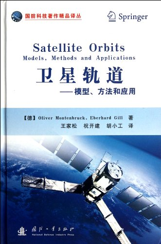 9787118079715: Satellite Orbits - Models, Methods and Applications (Chinese Edition)