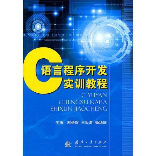 Genuine books 9787118080193C language program development Training Course(Chinese Edition): BEN SHE