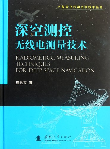 9787118080568: Radiometric Measuring Techniques for Deep Space Navigation (Chinese Edition)