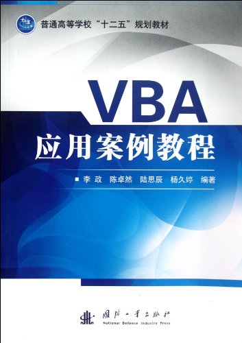 The genuine books colleges and universities 12th Five-Year Plan textbooks: VBA application case ...