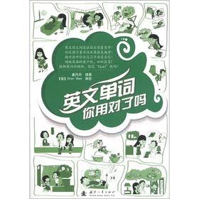 9787118081749: English list phrase you use rightness? (Chinese edidion) Pinyin: ying wen dan ci ni yong dui le ma ?