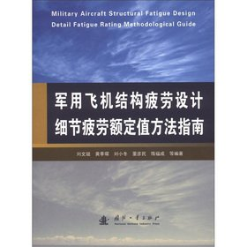 Wen-Ting Liu. genuine books aircraft structural fatigue design detail fatigue rating guide(Chinese ...
