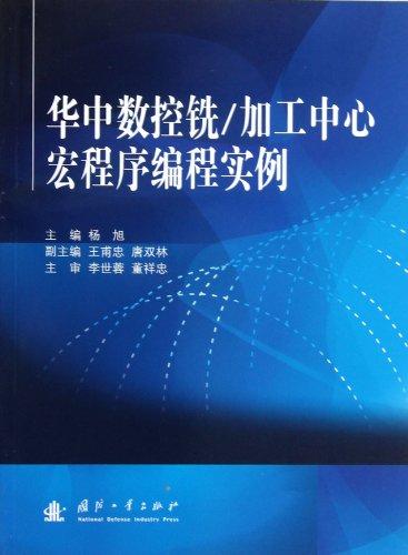 Genuine books Huazhong CNC milling machining center macro programming instance Yang(Chinese Edition...