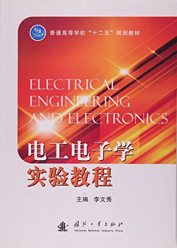 Genuine Books electrical and electronic engineering experimental: LI WEN XIU