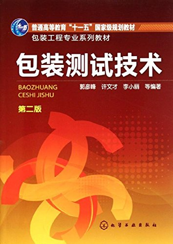 Books 9787118084962 Genuine against anti-radiation missile technology(Chinese Edition): QU CHANG ...