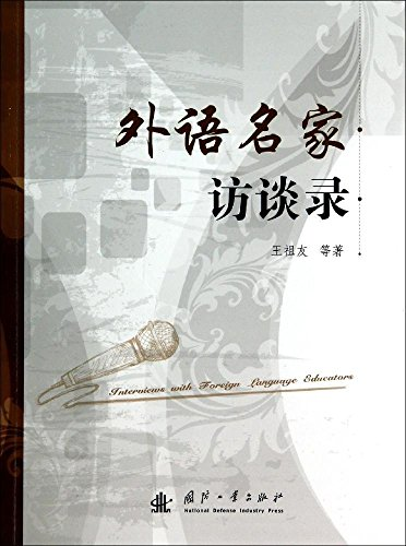 Foreign masters Interview(Chinese Edition): WANG ZU YOU . DENG