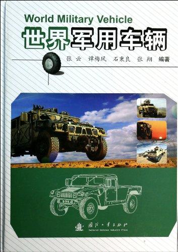 World Military Vehicle(Chinese Edition): ZHANG YUN .