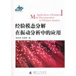9787118091687: Applications of Empirical Mode Decomposition in Vibration Analysis(Chinese Edition)