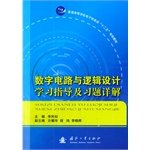9787118093865: Digital circuit and logic design study guide and exercises Detailed Colleges electronic information second five planning materials(Chinese Edition)
