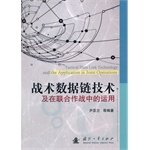 9787118095043: Tactical Data Link Technology and the Application in Joint Operations(Chinese Edition)