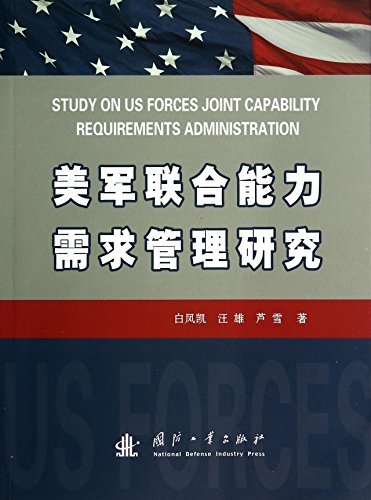 US joint capacity demand management research(Chinese Edition): BAI FENG KAI