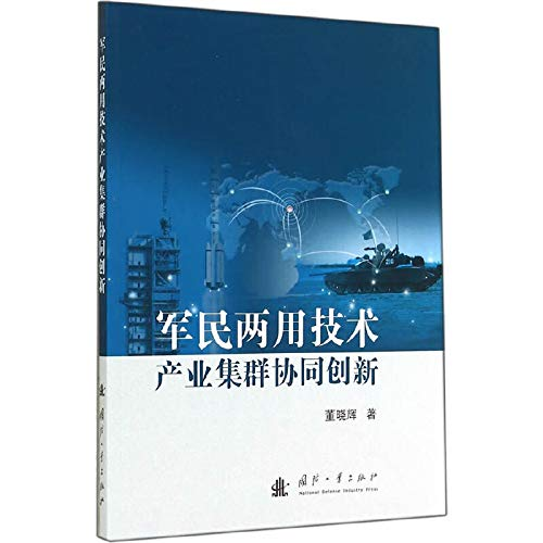Dual-use technology industry cluster collaborative innovation(Chinese Edition): DONG XIAO HUI