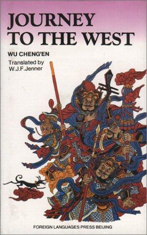 9787119006536: Journey to the West, 3-Volume Set (I, II & III) (Hardcover)