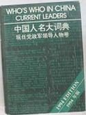 9787119007250: Who's Who in China: Current Leaders