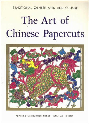 9787119007915: The Art of Chinese Papercuts (Traditional Chinese Arts and Culture)