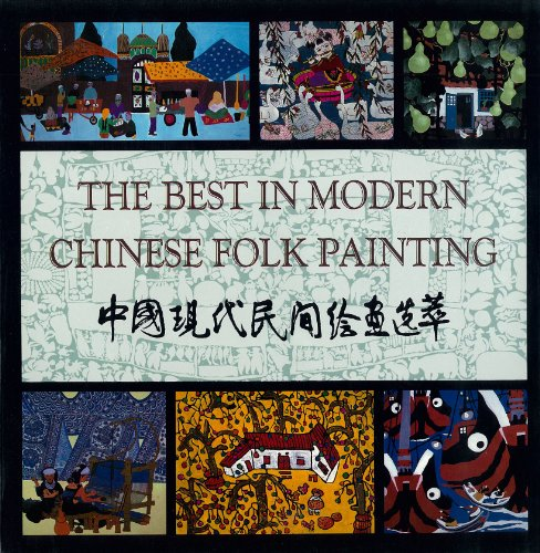 The Best in Modern Chinese Folk Paintings