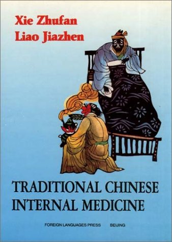 9787119016009: Traditional Chinese Internal Medicine