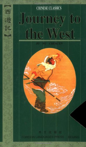 9787119016634: Journey to the West